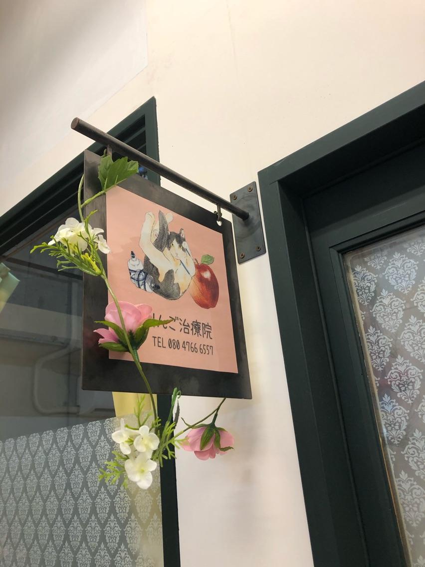 りんご鍼灸治療院
