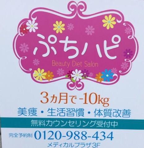 ネイル ダイエットサロン ぷちハピ