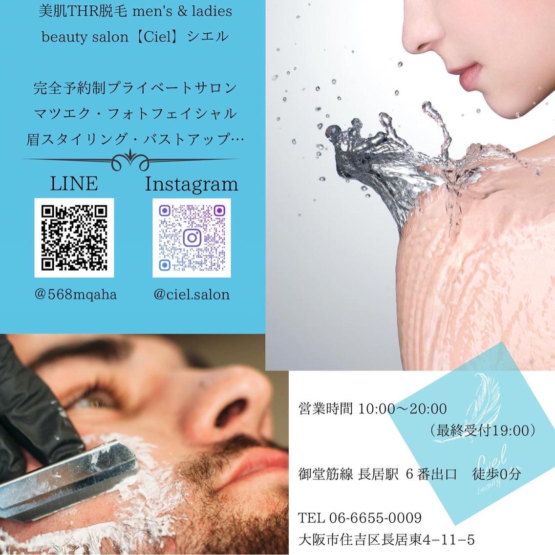 men's & ladies 脱毛salon【Ciel 】シエル