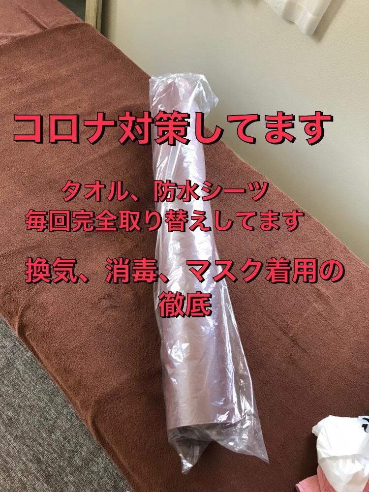 小倉北区リラクゼーション自宅サロン〜めるる〜