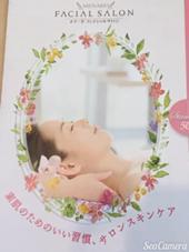 メナード フェイシャルサロン シャルアドゥール高崎店所属・山口陽子のフォト