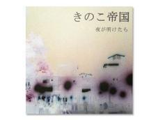 音楽が好きです。 HEAR&MAKEEARTH自由が丘/川崎所属・モリショウゴのスタイル