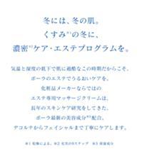 ポーラ ザ ビューティー   上大岡店所属・磯部陽佳のフォト