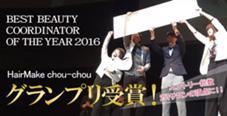 ヘアーメイク chou chou所属・林有里子のスタイル