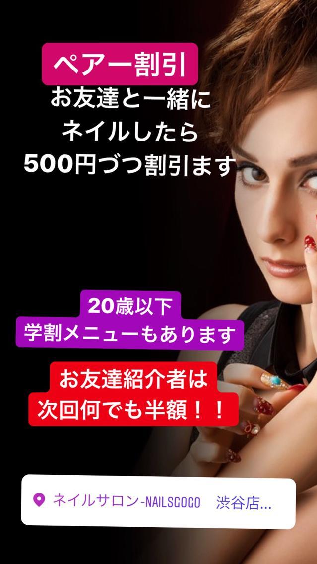 #ロング #カラー #メンズ #キッズ #ネイル #その他  インスタ @nailsgogo にお得情報があるので是非フォローしてくださいね  渋谷センター街ZARA目の前3階  NAILSGOGO 03-5728-4343  朝10時から22時営業