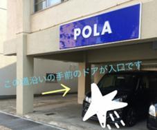 入口、ココです! POLA 美峰掌所属・左右田奈見のフォト
