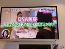 スッキリで紹介されました。 当店ではご要望であればDNA検査をして、お客様に合わせたコースをご提案させて頂きます。   イーネオランジェ所属・宮内由美のフォト