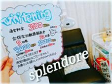 回数券どこよりもお得です(*^^*) splendore所属・中村祥子のスタイル