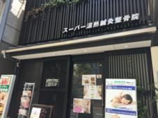 お店の外観 YAMADATETSUYAのスタイル