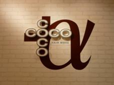 COCO+α所属・桑田清香のスタイル