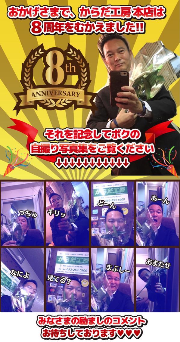#その他 11月11日(オール1の日)は、からだ工房 名古屋栄本店(通称本館)の8周年記念日です。これも皆様がごひいきにしていただいたおかげであります!  次の目標は「10周年」ではなく「9周年」です。  今後もからだ工房 名古屋栄本店、小山壮太をよろしくお願いします。  ちなみに  2011年11月11日 1周年  2012年11月11日 2周年  2013年11月11日 3周年  2014年11月11日 4周年  2018年11月11日 8周年  なので来年の9周年までは覚えやすいでしょ?(笑)  来年は2019年なので9周年ですよ~よろしくお願いします~。  そして  写真のお花は常連のお客様よりご提供いただきました!!  本当にありがとうございますおかげで自撮り写真集が過去最高傑作になりました!  m(_ _)mm(_ _)mm(_ _)m  #骨盤矯正 #小顔矯正 #整体 #周年