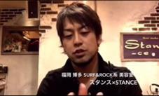 福岡 博多 『surf&Rock』スタンス ヘアー所属・surf&Rock系ヘアサロン スタンスのスタイル