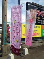 晴れた日は、こちらの旗が目印です。 雨の日は、旗がぬれてしまうのでたてていません m(_ _)m 当店の隣はみやび珈琲さんです。当店は奥まっているので、通り過ぎないようにご注意下さい。 手前反対隣は餃子の王将さんがあります。 KAISEIDO所属・鈴木直子のフォト