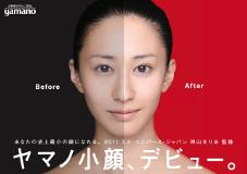 2011年ミスユニバース代表 神山まりあプロデュース  〜〜〜顔の形は変えられる〜〜〜 肌のタルミの原因。 骨格.筋肉など、皮膚の溝造にアプローチ  ❤️骨格が際立って引き締まり 素顔が生まれ変わる❤️  泥と琥珀でヤマノ小顔エステ ¥7500➡️¥4000  STEP1 ドリンクで効果UP プラセンタ&コラーゲンドリンク プラセンタ30000mg配合  STEP2 筋肉をほぐす (琥珀マッサージクリーム)  STEP3 脂肪*セルライトをリンパに流す (琥珀マッサージクリーム)  STEP4 表情筋を引き上げる (琥珀マッサージクリーム)  STEP5 肌を引き締める (ヤマノ肌トーニングローション)  STEP6 お肌に潤いとハリを与える (琥珀&プラセンタマスク) ヤマノクレスティアカデミーMYUみゅう所属・yamanoみゅうのフォト