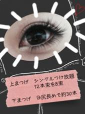 eyelashsalon Ciel所属・eyelashsalonCielのフォト