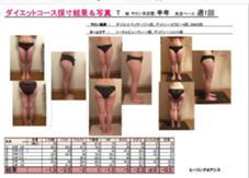 ヒーリングオアシス所属・松田愛美のフォト