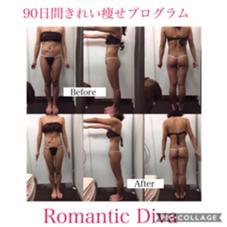 ❤️90日間キレイ痩せカウンセリング➕1部位 1000円〜❤️