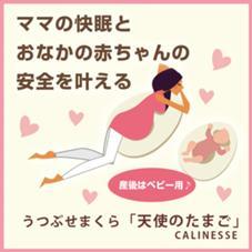 産婦人科医監修のもと、35,000人以上の妊産婦ケアの実績を誇る鍼灸マッサージ院「天使のたまご」と、ママ&ベビーのためのドクターズブランド「キャリネス」が共同開発した、妊婦さん用のうつ伏せ寝クッションです。妊娠中でも安心してうつ伏せ寝で背中や腰の施術が受けられます。 指圧マッサージ所属・櫻庭修(さくらばおさむ)のフォト