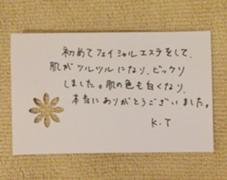 無料モニターの感想です〜8/26 肌質改善オーガニックサロンnaturanico所属・杉田いづみのフォト