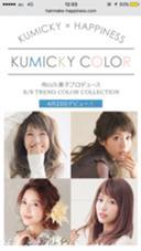 くみっきーカラー Hairmake chou-chou所属・中井翔平のスタイル