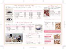メニューリストです♪ まつ毛エクステ専門美容室SunRise所属・平野摩美のフォト