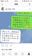 ジンクス紹介☺️ efil所属・いのうえあゆみのスタイル