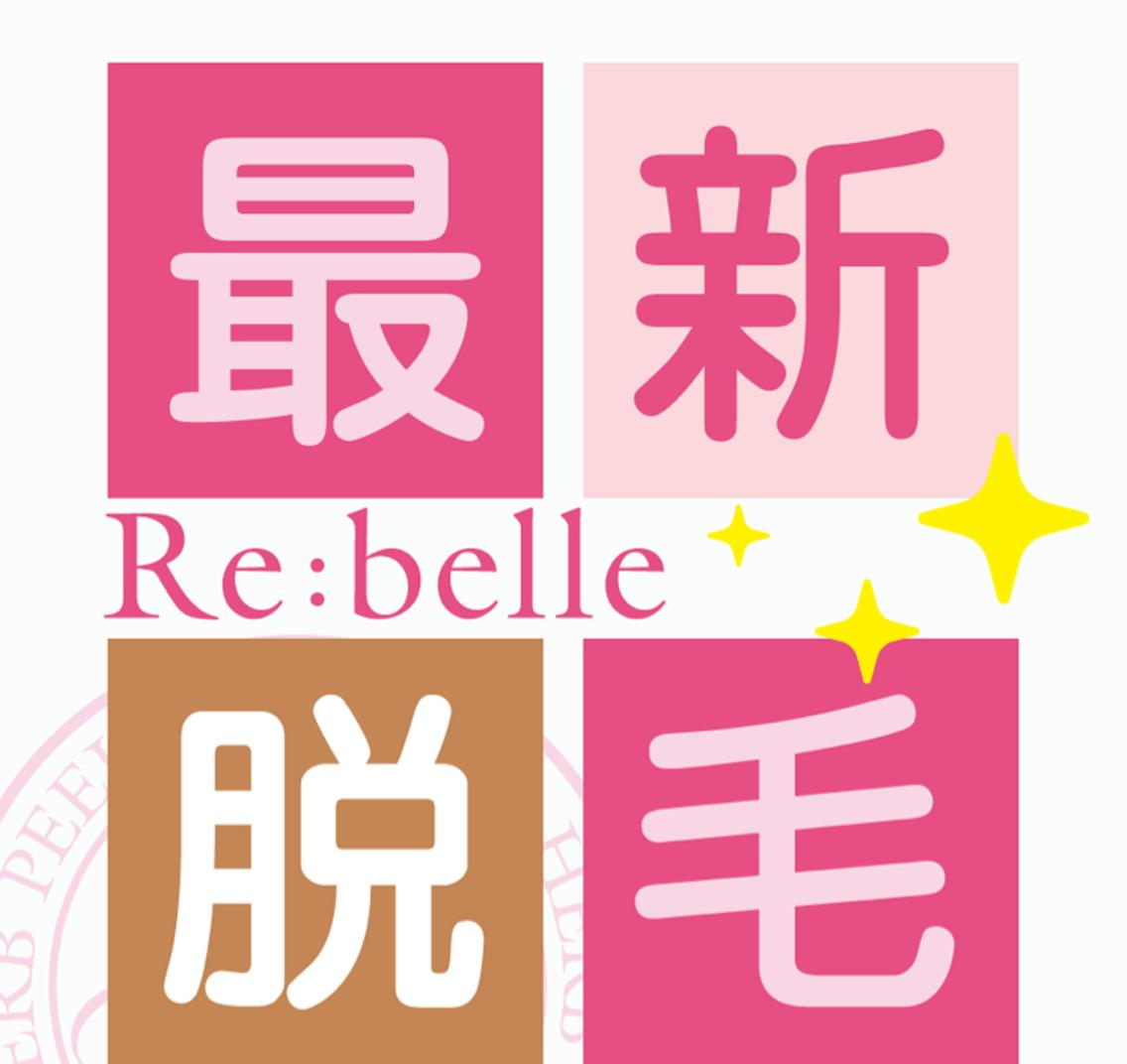 脱毛 Rebelle名古屋所属・リベル 名古屋脱毛部門【完全都度払い】の掲載