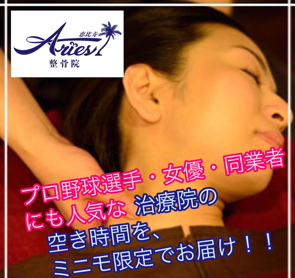 Aries恵比寿所属・斎藤 弘明の掲載