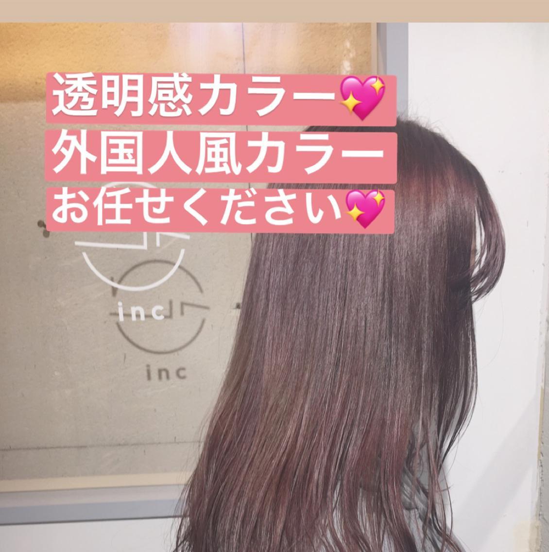 必ず可愛くします💖透明感のあるカラー💖暗くしなきゃだけど綺麗な色にという方も💖髪質改善トリートメントあります💖