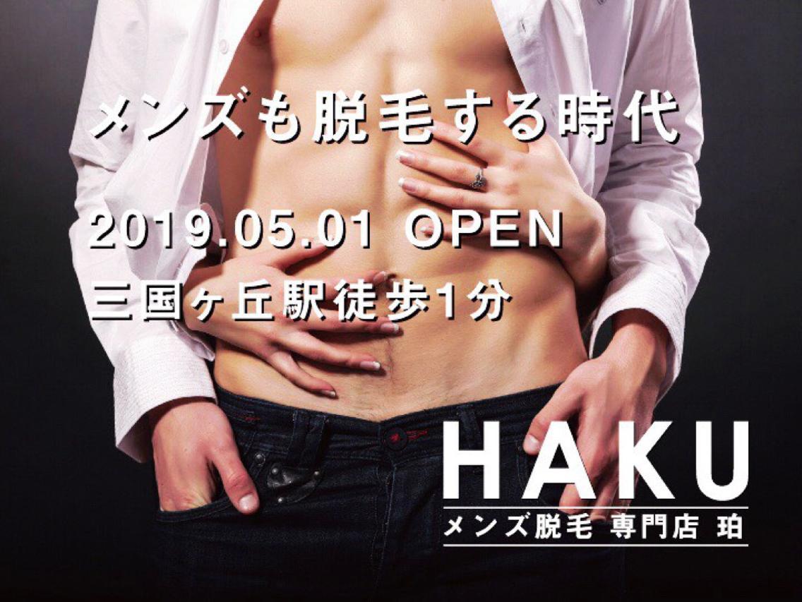 メンズ脱毛専門店珀HAKU所属・森川雄太の掲載