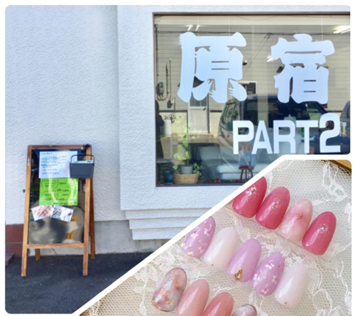 原宿PART2美容室・ネイルサロン所属・岩橋 静香の掲載