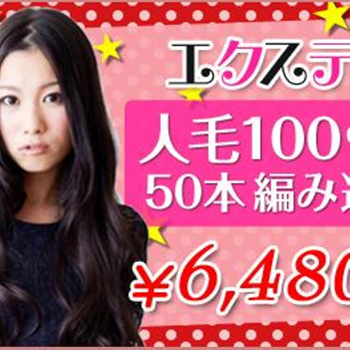 DuO hair Extentions心斎橋店所属・DuoHair心斎橋店の掲載
