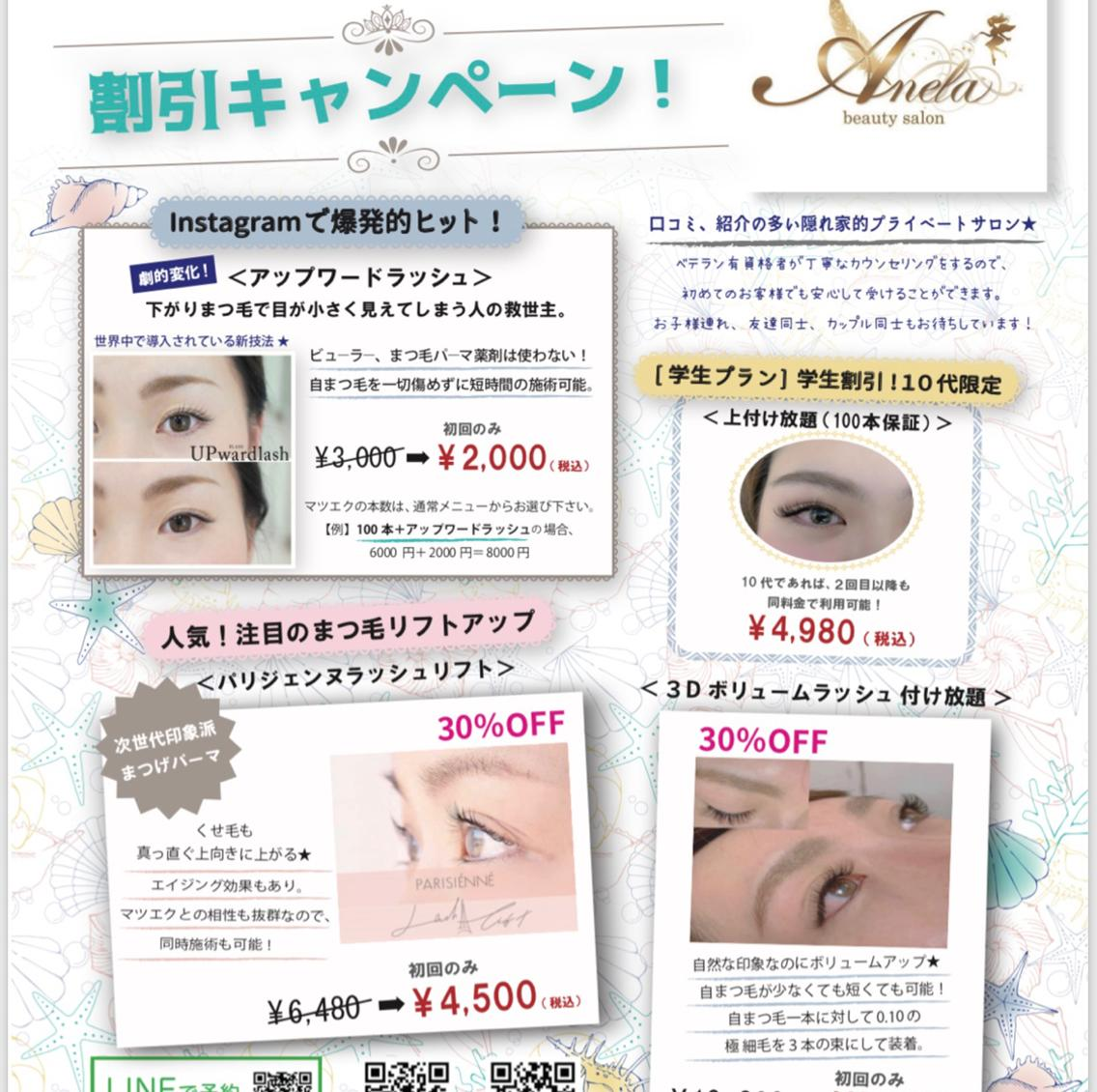 Anela beauty salon所属・Anelaの掲載
