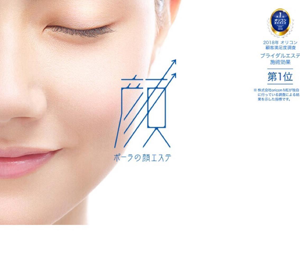 POLA香帆店所属・松山茜の掲載