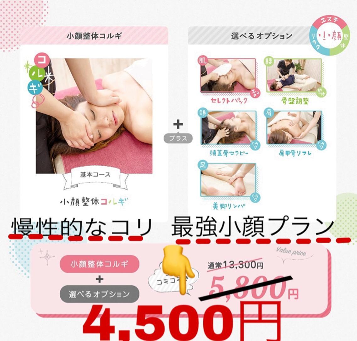 小顔整体研究所〜KSラボ岡崎〜所属・KSラボ岡崎店の掲載