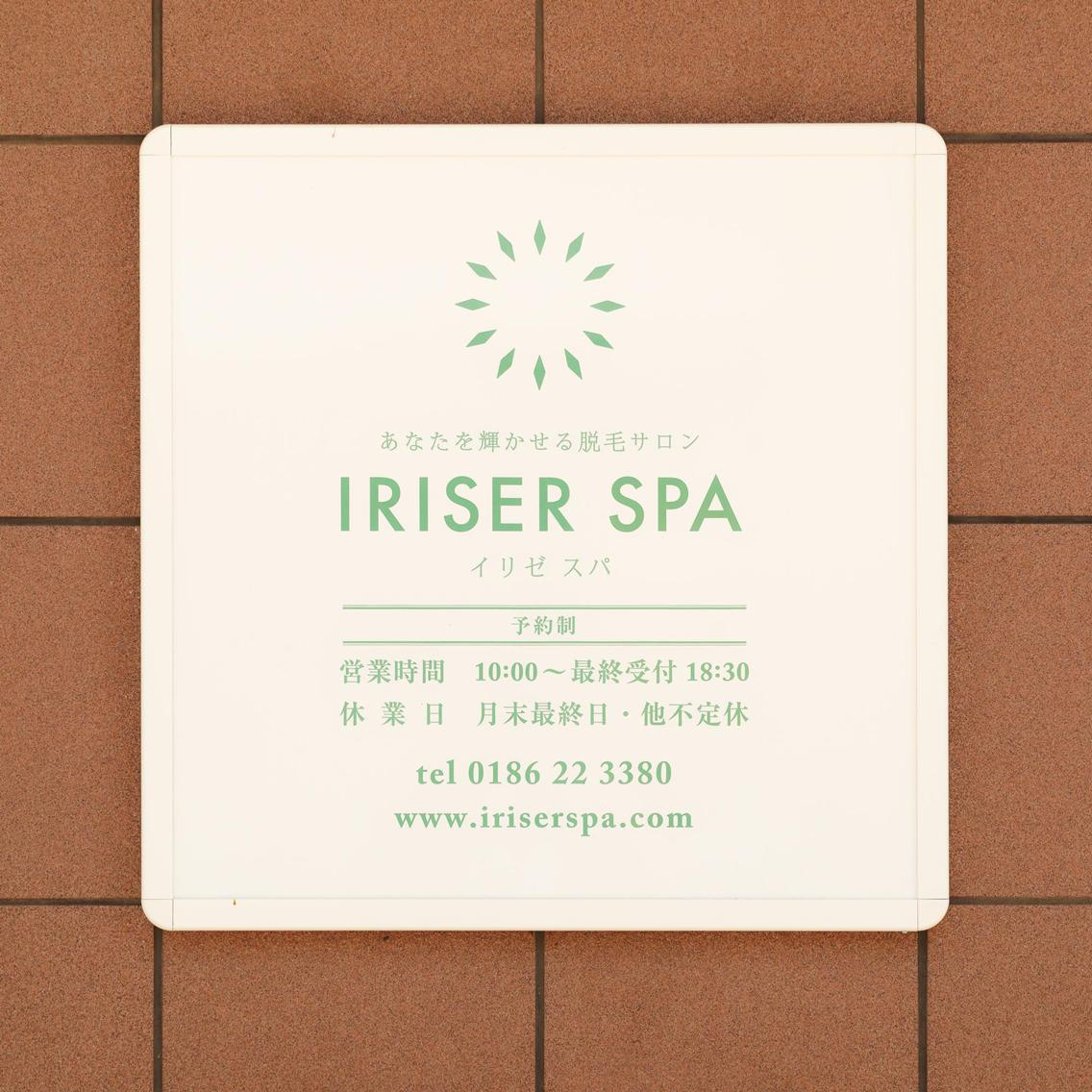 IRISER SPA(イリゼスパ)所属・阿部恵子の掲載