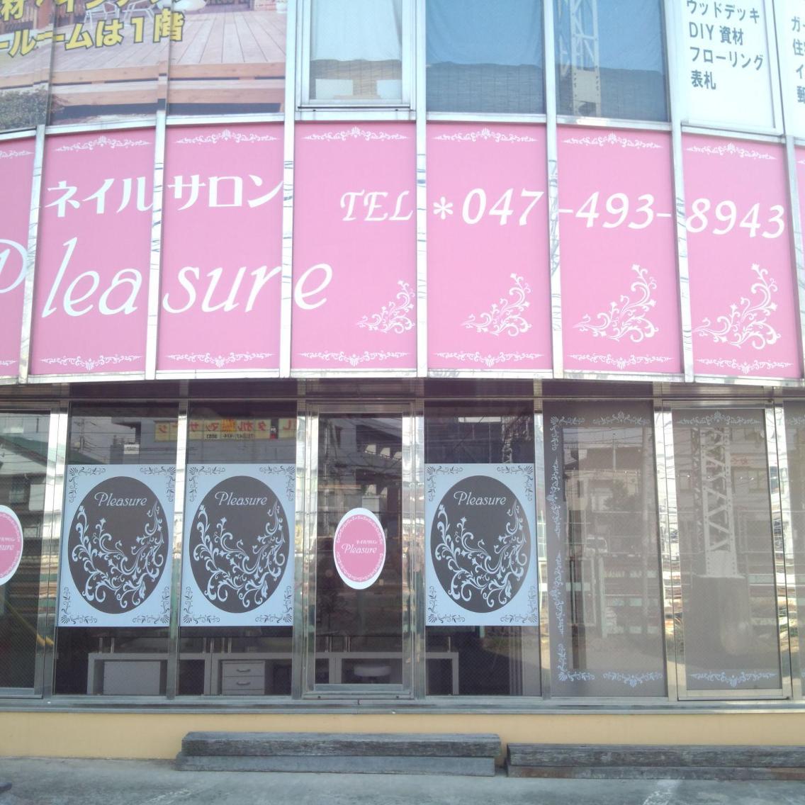 Pleasure所属・Pleasure【プレジア】の掲載