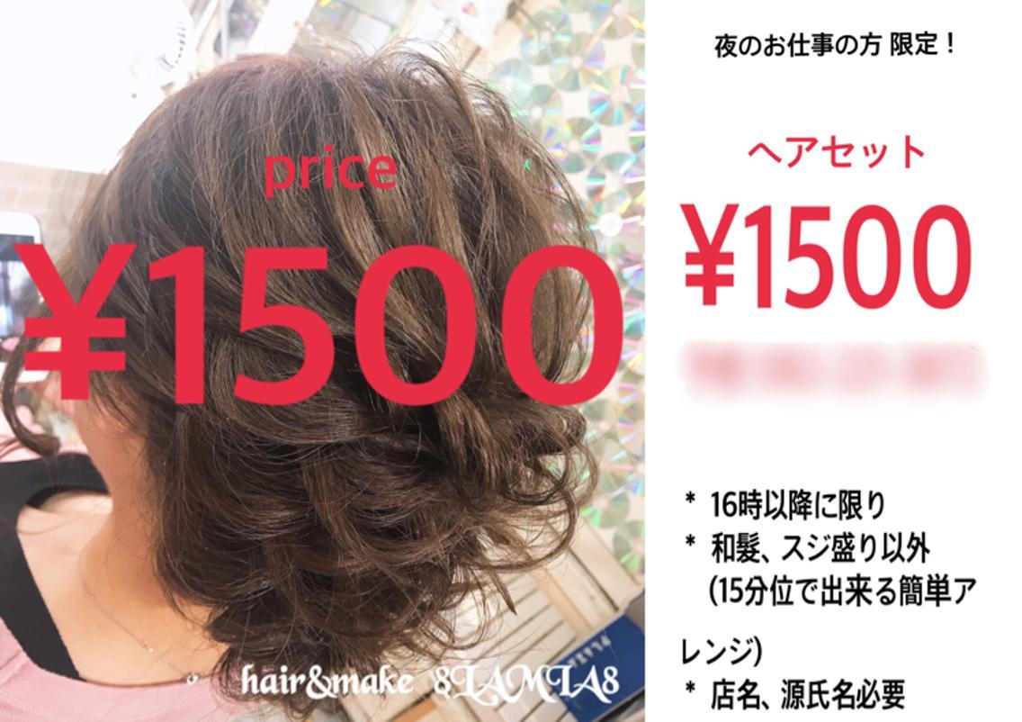 hair&make 8LAMIA8所属・hair&make8LAMIA8の掲載