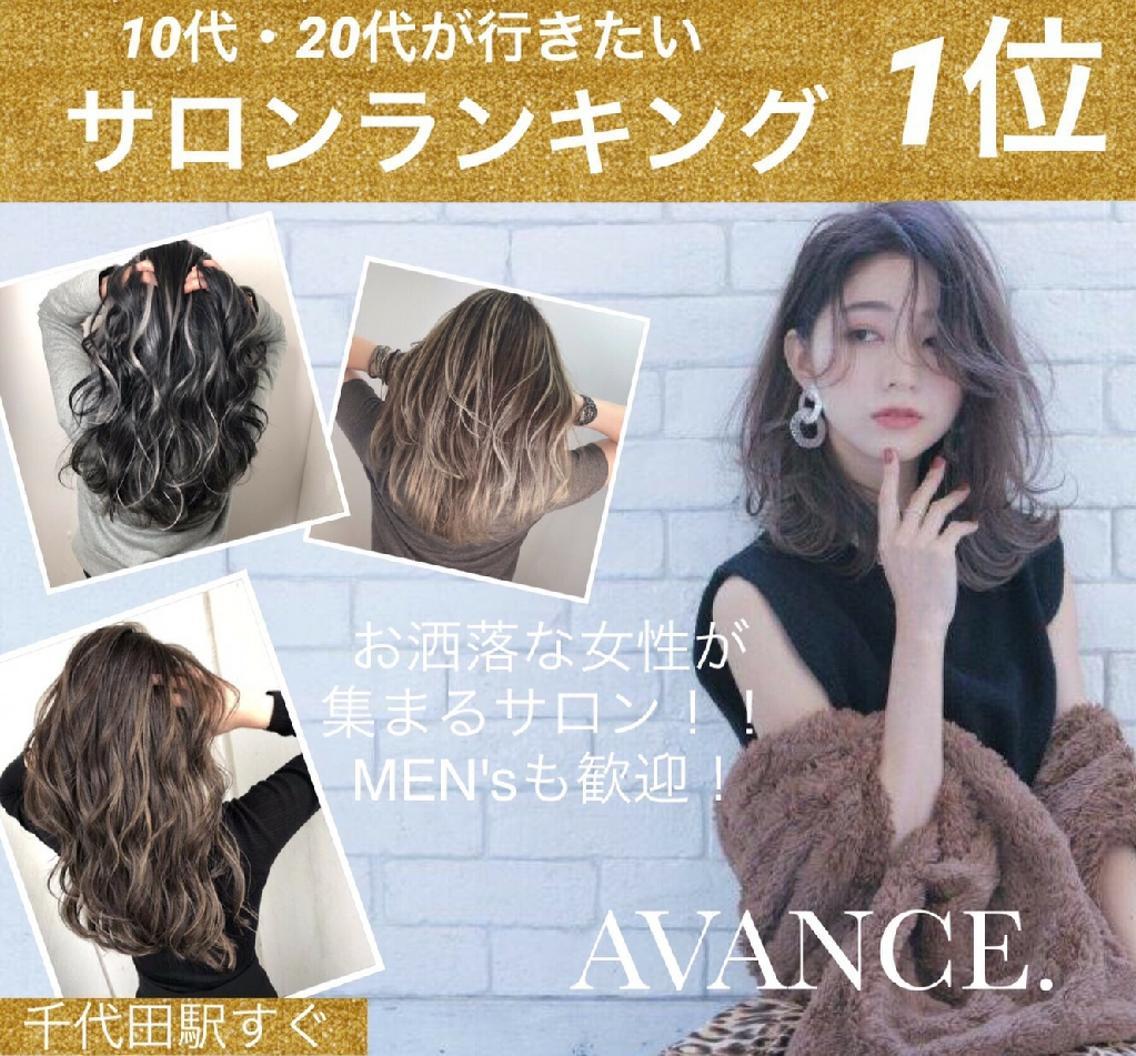 AVANCE.千代田店所属・要田知孝の掲載