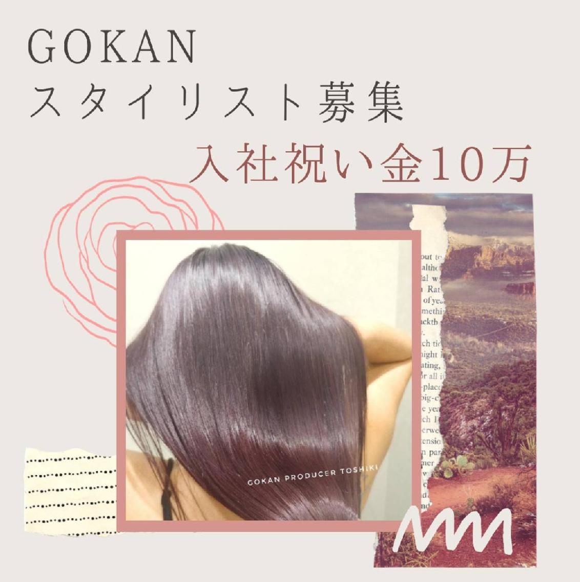 gokan所属・ナカシマトシキの掲載
