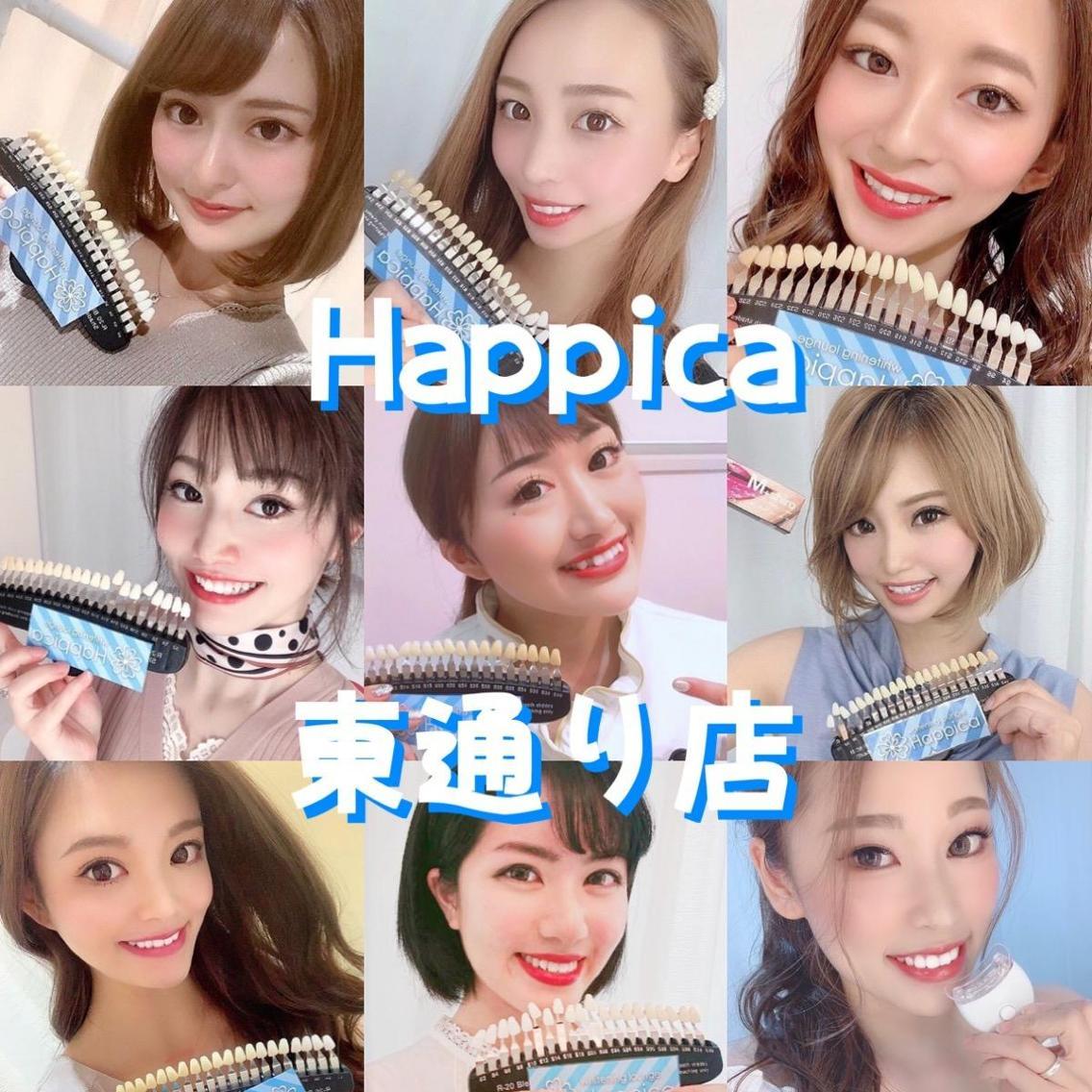 ホワイトニングラウンジ Happica 東通り店所属・Happica 東通り店の掲載