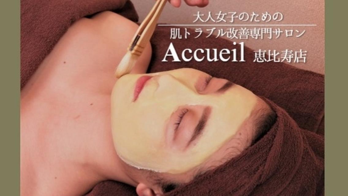 肌トラブル改善専門店アクール恵比寿店所属・肌質改善専門サロン Accueilの掲載