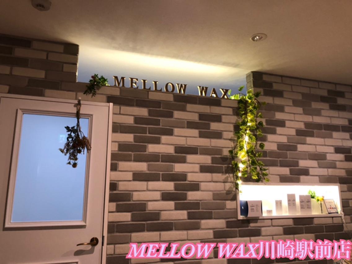 MELLOWWAX川崎駅前店所属・岩永美咲の掲載
