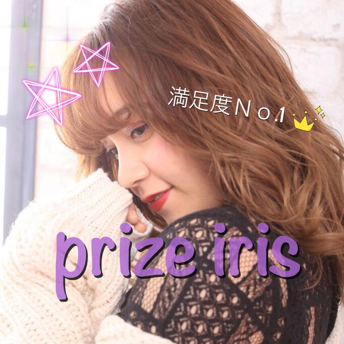prize  iris所属・💓透明感カラーHARUKA💓の掲載