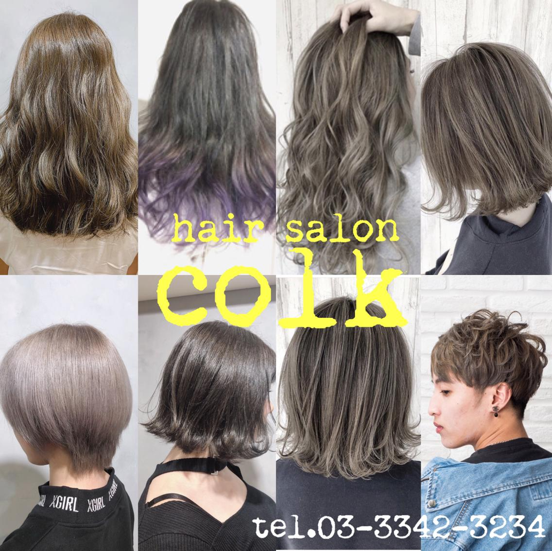 hair salon colk 新宿所属・hairsalon colkの掲載