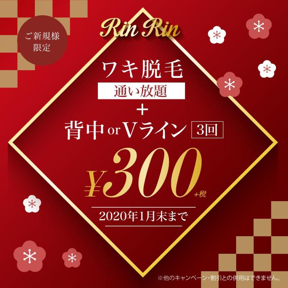 RinRin姫路店所属・RinRin 姫路店の掲載