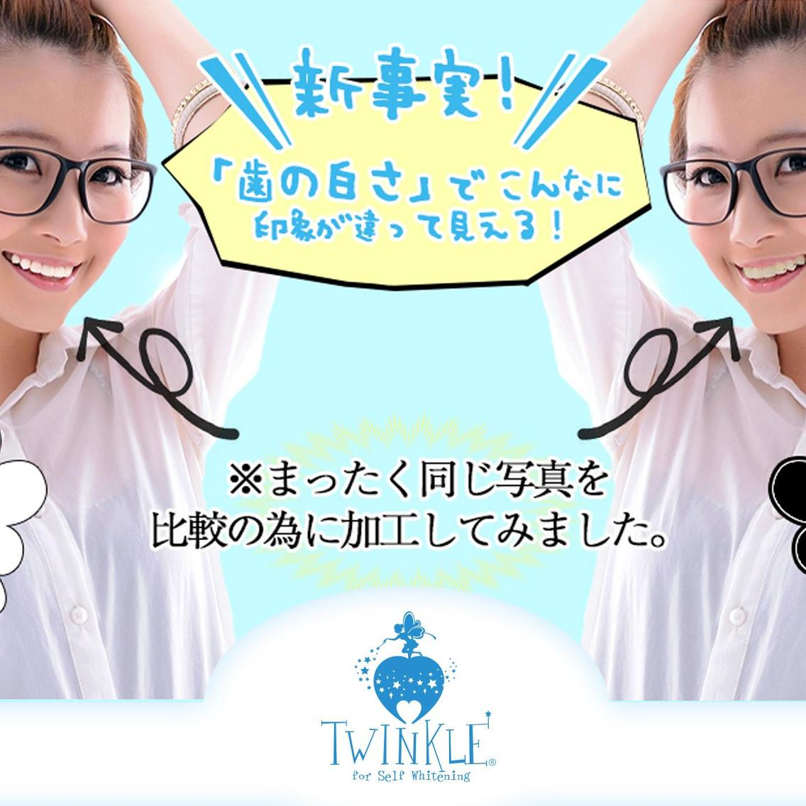 Twinkle White 浦和店所属・Twinkle White 浦和店の掲載