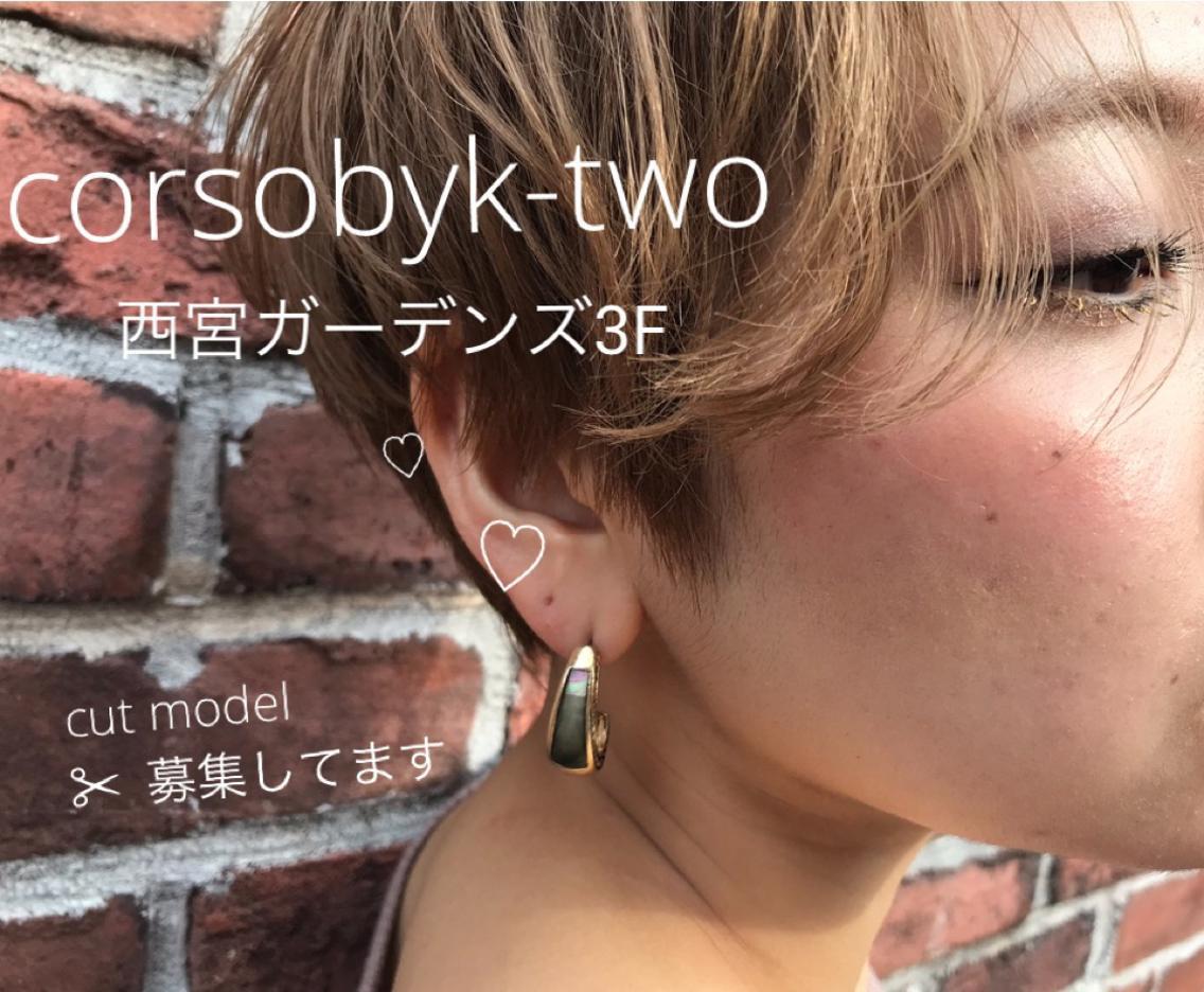 CRSObyk-two所属・田中 愛莉の掲載