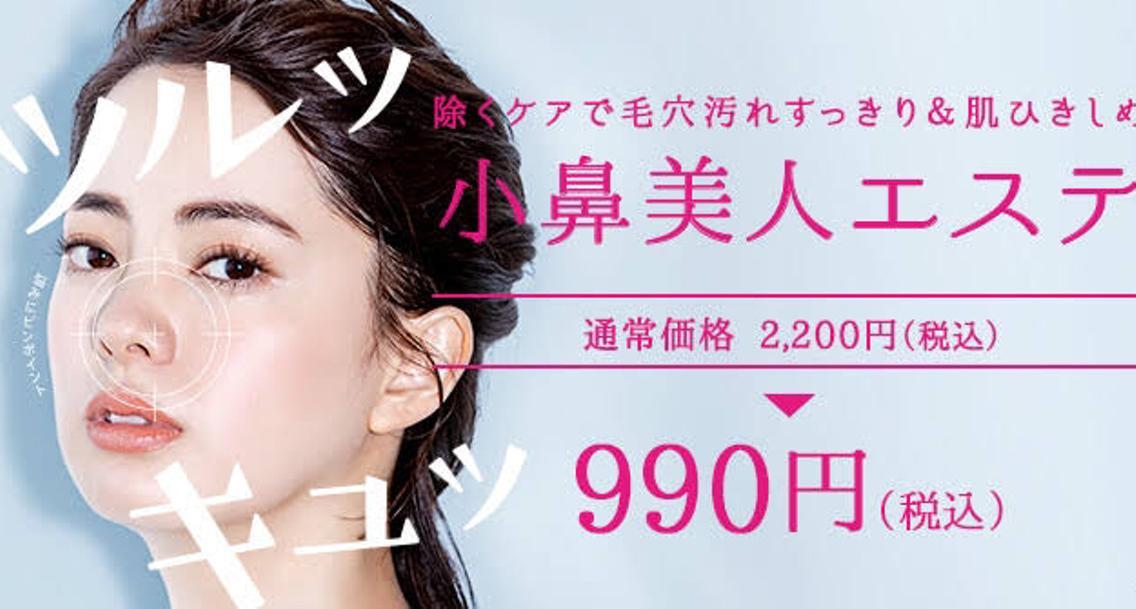 〜naris cosmetics〜DeI'm所属・DeI'm@narisの掲載