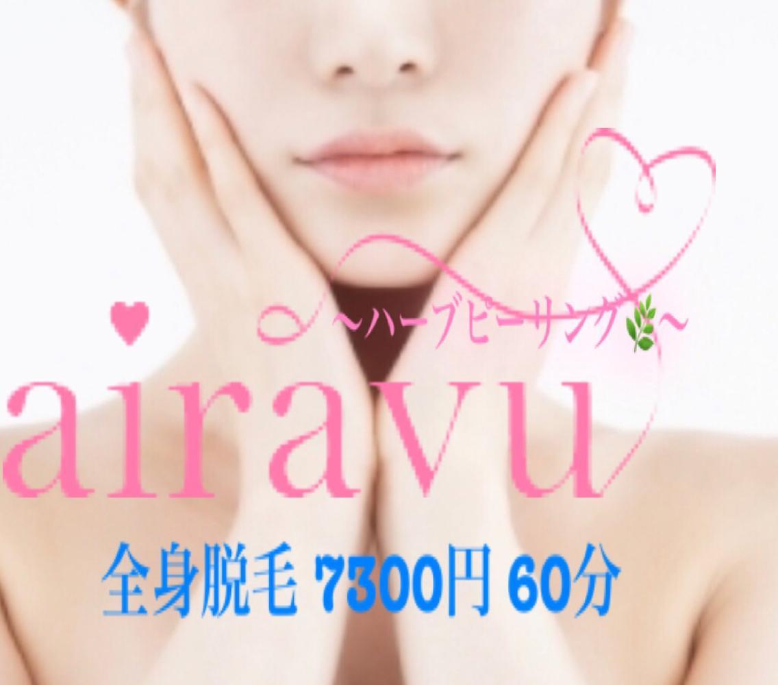 airavu〜アイラヴ〜所属・ハーブピーリング&脱毛 airavuの掲載